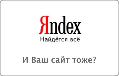 продвижение сайтов yandex